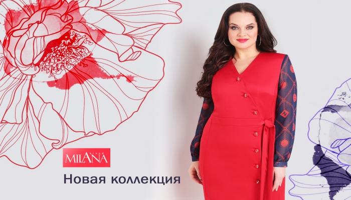 65f3b450fb4ecc1 Коллекции белорусской женской одежды :: MILANA - Модная женская ...